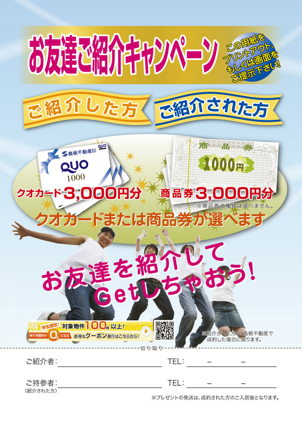 キャンペーン_HP(せとうち文化出版)2013.10.10.jpg