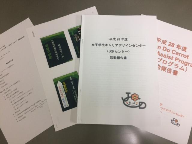 活動報告会資料.JPG