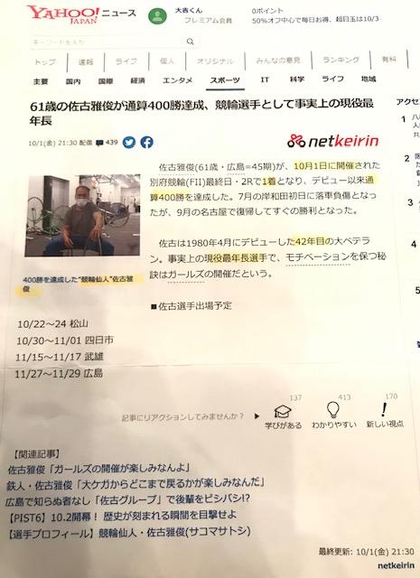 C&C佐古様の記事.jpg