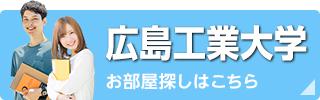 広島工業大学お部屋探しはこちら