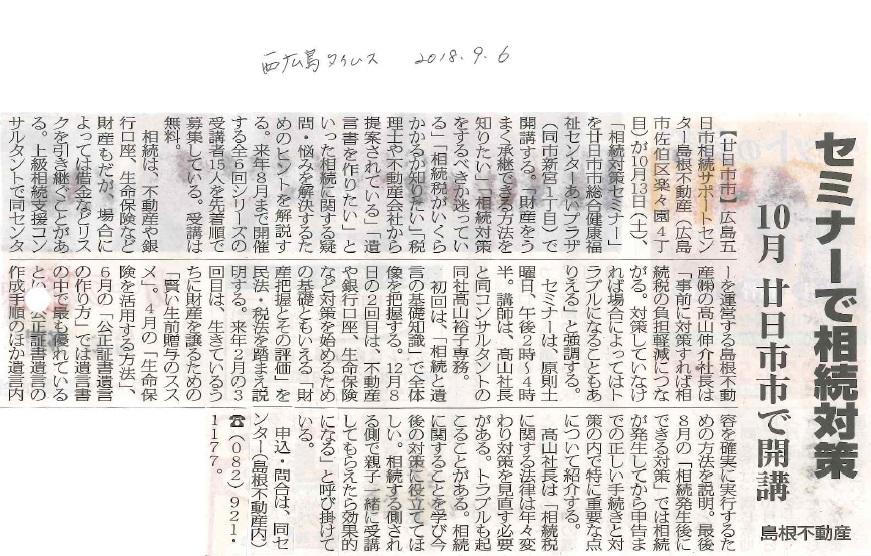 西広島タイムス記事(20180906).jpg