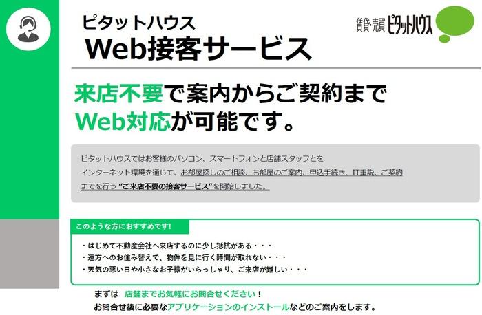 Web接客サービス1.jpg