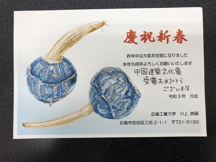 川上先生からの年賀状02.JPEG
