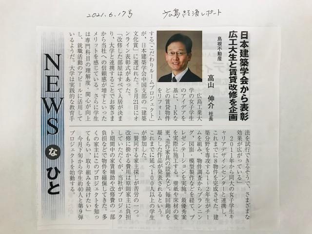 広島経済レポート記事(20210617).jpg